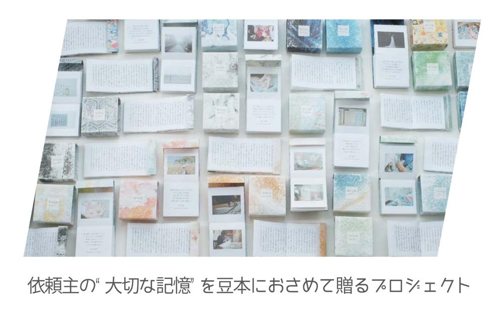 「掌の記憶」